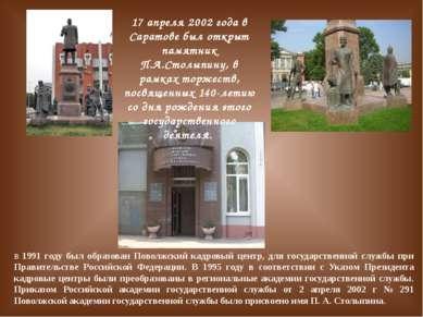 17 апреля 2002 года в Саратове был открыт памятник П.А.Столыпину, в рамках то...