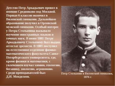 Петр Столыпин в Виленской гимназии, 1876 г. Детство Петр Аркадьевич провел в ...