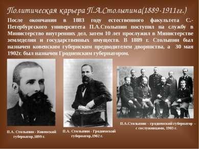 После окончания в 1883 году естественного факультета С.-Петербургского универ...