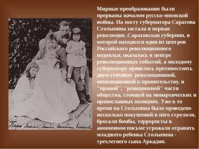 Мирные преобразования были прерваны началом русско-японской войны. На посту г...