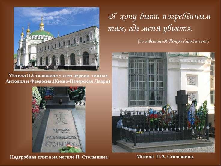 «Я хочу быть погребённым там, где меня убьют». Могила П.Столыпина у стен церк...