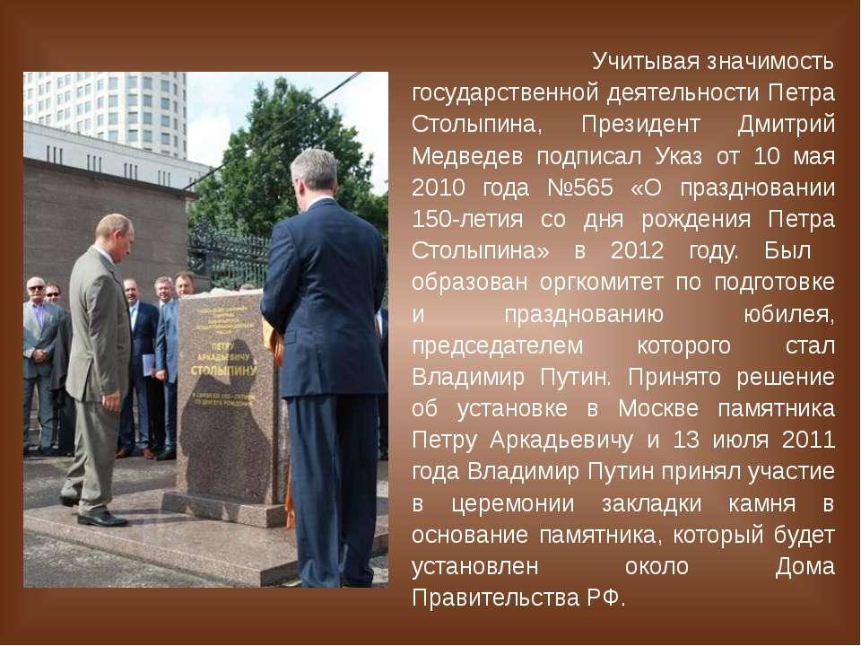 Учитывая значимость государственной деятельности Петра Столыпина, Президент Д...