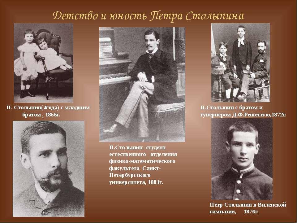 Детство и юность Петра Столыпина П. Столыпин(4года) с младшим братом , 1866г....