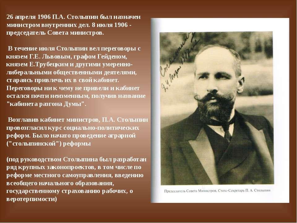 26 апреля 1906 П.А.Столыпин был назначен министром внутренних дел. 8 июля 19...