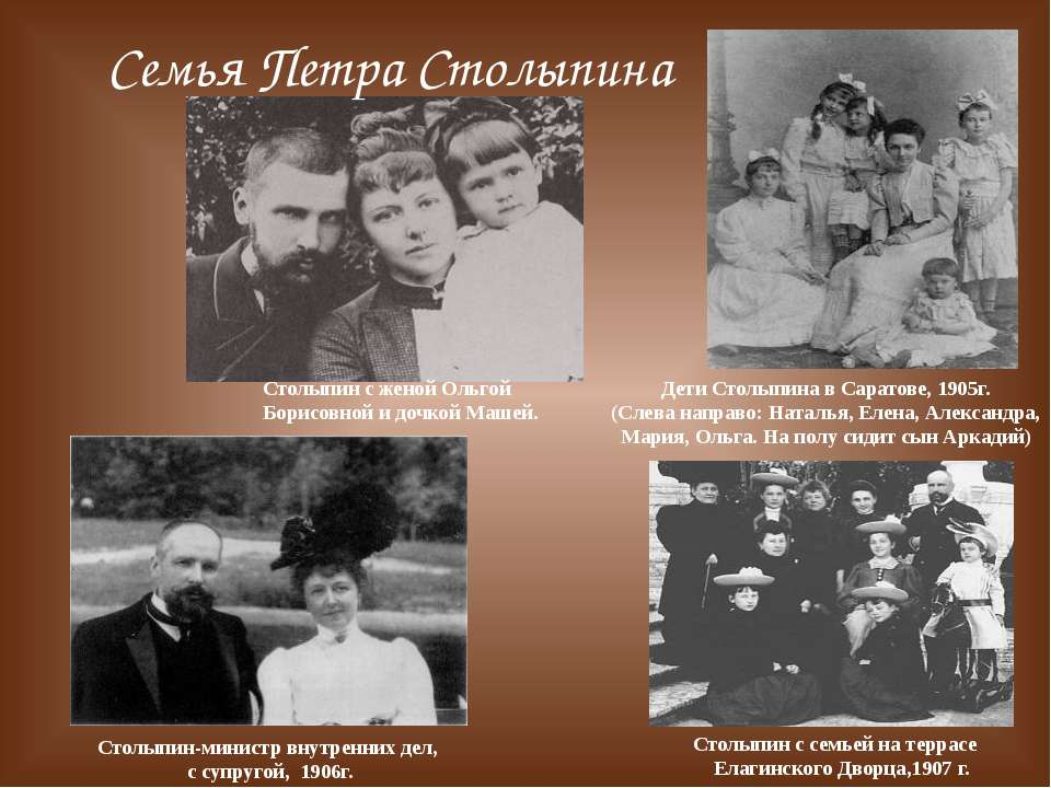 Семья Петра Столыпина Столыпин с женой Ольгой Борисовной и дочкой Машей. Стол...