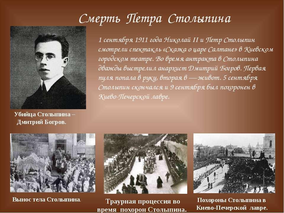 Смерть Петра Столыпина 1 сентября 1911 года Николай II и Петр Столыпин смотре...