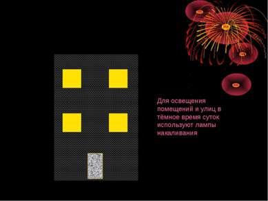 Для освещения помещений и улиц в тёмное время суток используют лампы накаливания
