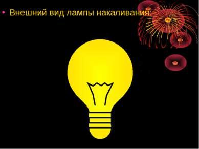 Внешний вид лампы накаливания: