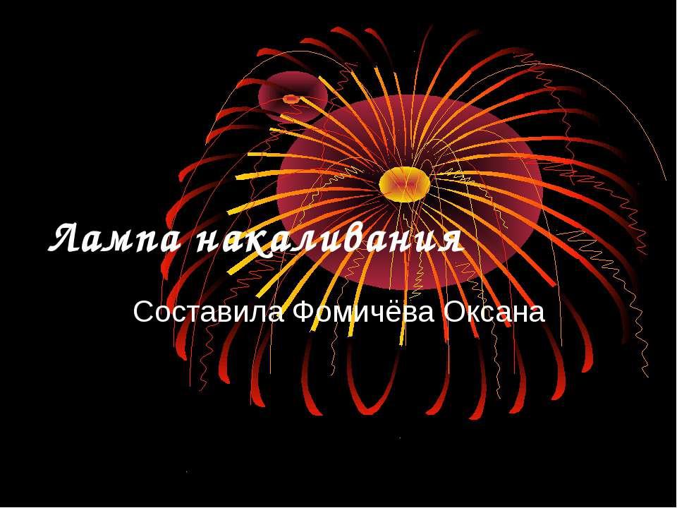 Лампа накаливания Составила Фомичёва Оксана