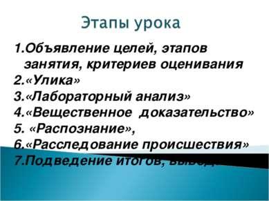 Объявление целей, этапов занятия, критериев оценивания «Улика» «Лабораторный ...