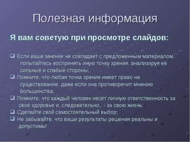 Полезная информация Я вам советую при просмотре слайдов: Если ваше мнение не ...