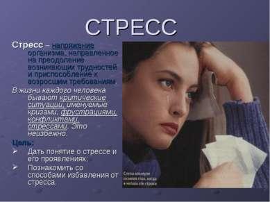 СТРЕСС Стресс – напряжение организма, направленное на преодоление возникающих...