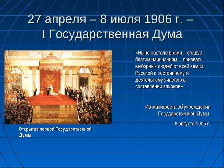 27 апреля – 8 июля 1906 г. – I Государственная Дума Открытие первой Государст...