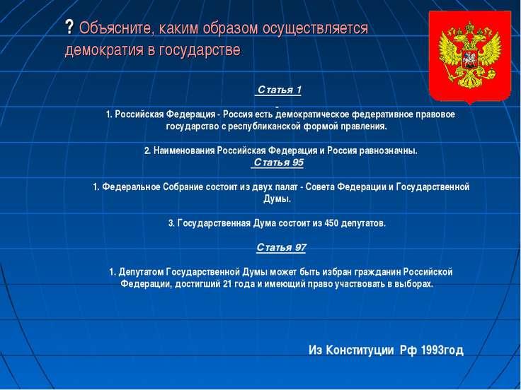 Статья 1 1.Российская Федерация - Россия есть демократическое федератив...