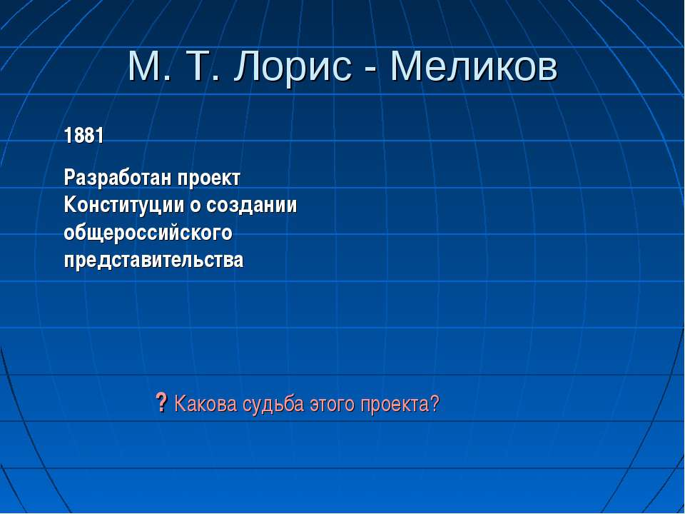 М. Т. Лорис - Меликов 1881 Разработан проект Конституции о создании общеросси...
