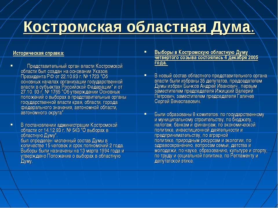 Костромская областная Дума. Историческая справка: Представительный орган влас...