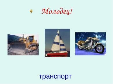 Молодец! транспорт