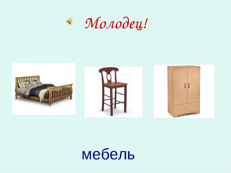 Молодец! мебель