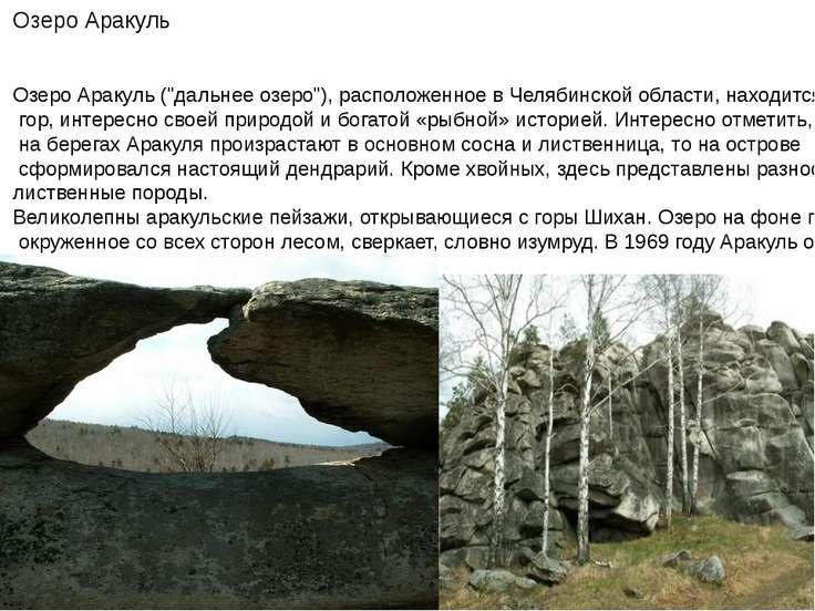 башкирская легенда о природе короткая расчета зарплаты осуществляется