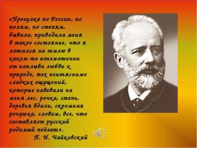 «Прогулка по России, по полям, по степям, бывало, приводила меня в такое сост...
