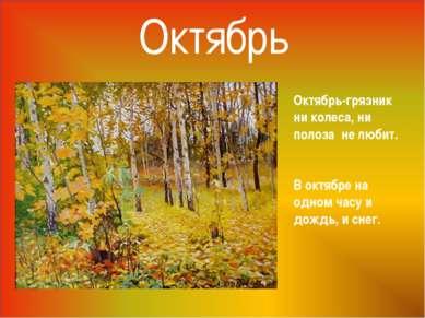 Октябрь Октябрь-грязник ни колеса, ни полоза не любит. В октябре на одном час...