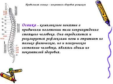 Правильная осанка – показатель здоровья учащихся Осанка – комплексное понятие...