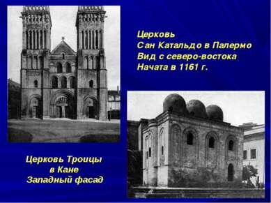 Церковь Троицы в Кане Западный фасад Церковь Сан Катальдо в Палермо Вид с сев...