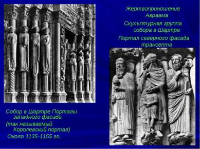 Собор в Шартре Порталы западного фасада (так называемый Королевский портал) О...