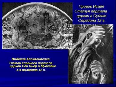Видение Апокалипсиса Тимпан главного портала церкви Сен Пьер в Муассаке 1-я п...