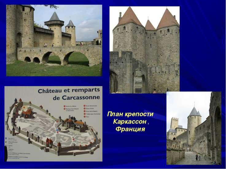 План крепости Каркассон , Франция