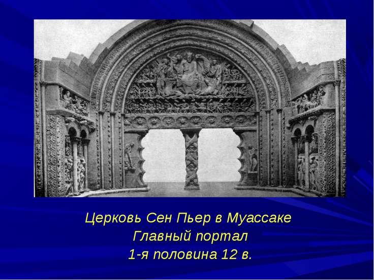 Церковь Сен Пьер в Муассаке Главный портал 1-я половина 12 в.