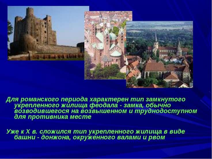 Для романского периода характерен тип замкнутого укрепленного жилища феодала ...