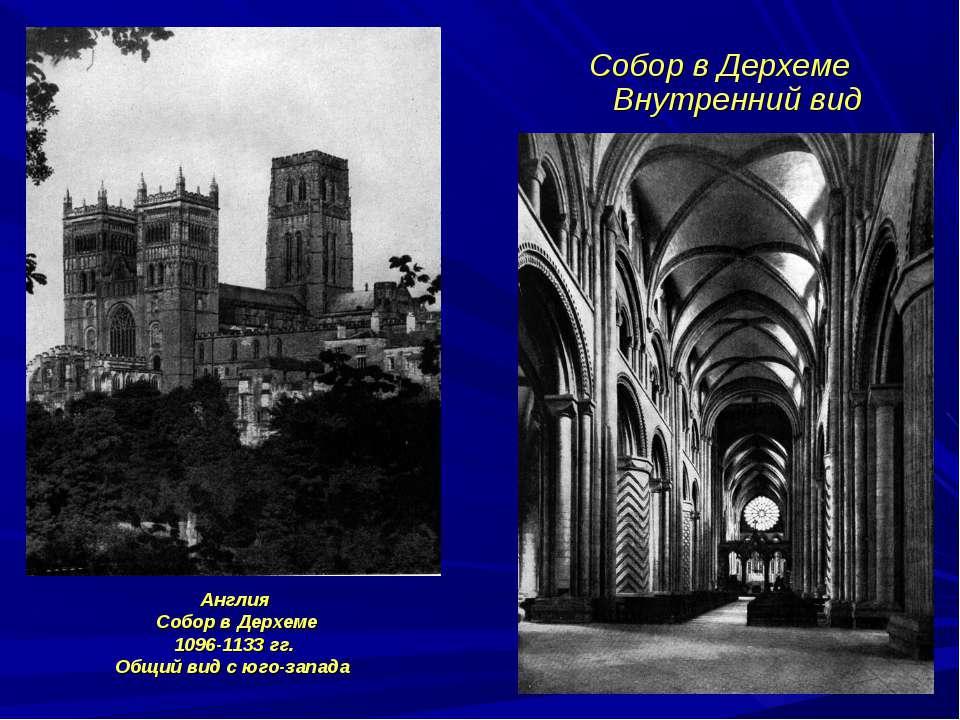 Англия Собор в Дерхеме 1096-1133 гг. Общий вид с юго-запада Собор в Дерхеме В...