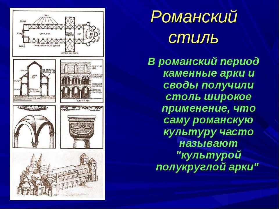 Романский стиль В романский период каменные арки и своды получили столь широк...