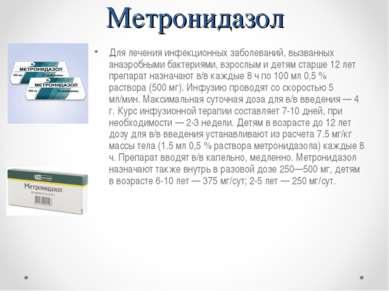 Метронидазол Для лечения инфекционных заболеваний, вызванных анаэробными бакт...