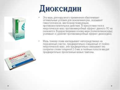 Диоксидин Эта мазь для наружного применения обеспечивает оптимальные условия ...