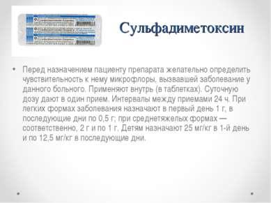 Сульфадиметоксин Перед назначением пациенту препарата желательно определить ч...