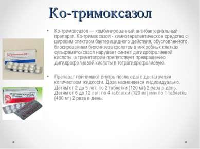 Ко-тримоксазол Ко-тримоксазол — комбинированный антибактериальный препарат. К...