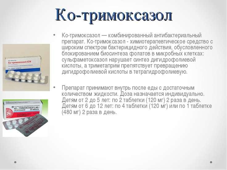 """Презентация на тему """"Синтетические химиотерапевтические средства"""" - скачать презентации по Медицине"""