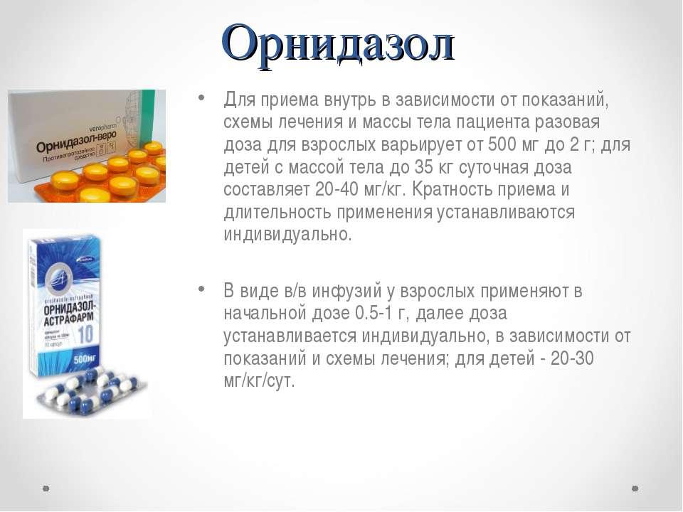 Орнидазол Для приема внутрь в зависимости от показаний, схемы лечения и массы...