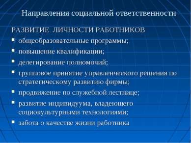 Направления социальной ответственности РАЗВИТИЕ ЛИЧНОСТИ РАБОТНИКОВ общеобраз...