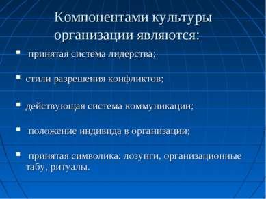 Компонентами культуры организации являются: принятая система лидерства; стили...