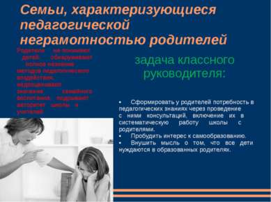 Семьи, характеризующиеся педагогической неграмотностью родителей Родители не ...