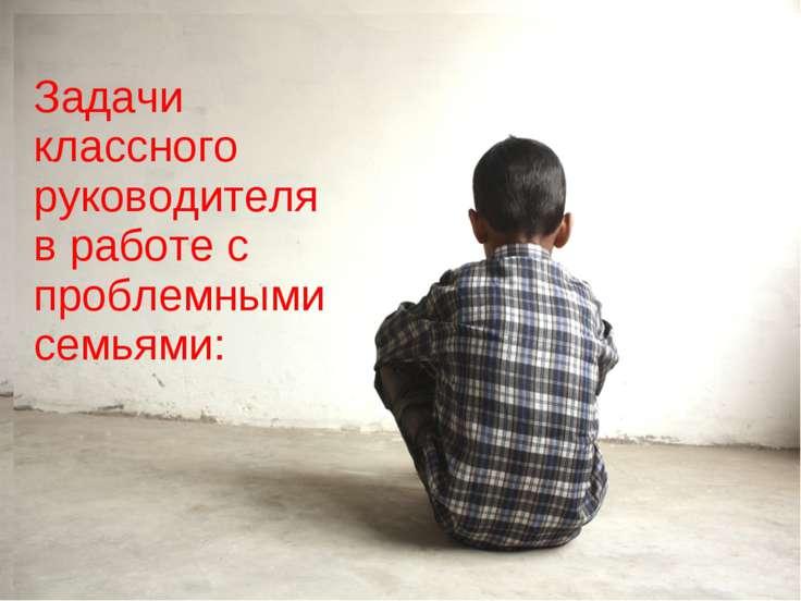Социально-психологические аспекты работы с жертвой и последствиями насилия За...