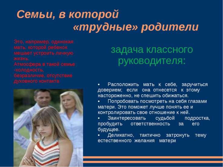Семьи, в которой «трудные» родители Это, например, одинокая мать, которой реб...