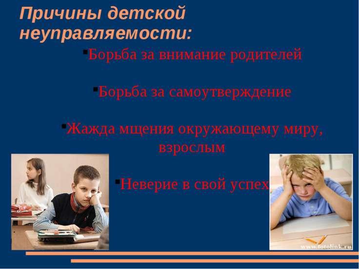 Причины детской неуправляемости: Борьба за внимание родителей Борьба за самоу...