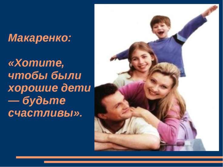 Макаренко: «Хотите, чтобы были хорошие дети — будьте счастливы».