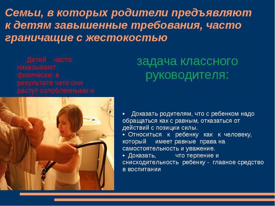 Семьи, в которых родители предъявляют к детям завышенные требования, часто гр...