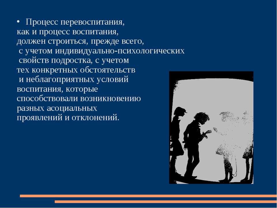 Процесс перевоспитания, как и процесс воспитания, должен строиться, прежде вс...
