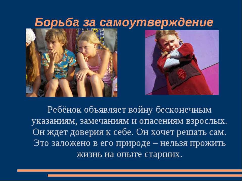 Борьба за самоутверждение Ребёнок объявляет войну бесконечным указаниям, заме...